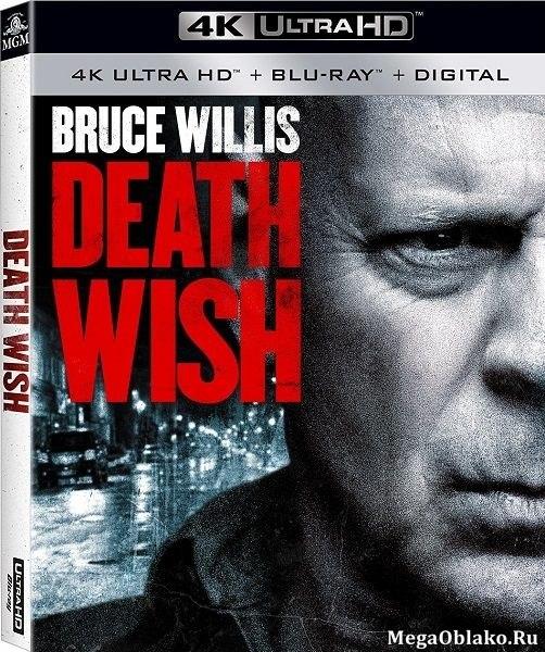 Жажда смерти / Death Wish (2018/BDRip/HDRip)