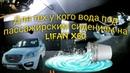 LIFAN X60 Выясняем откуда вода в ногах пассажира под заводской шумкой.