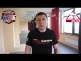Александр Деркач приглашает всех на FMC 6