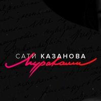 Сати Казанова фото