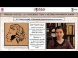 IMОсновные темы и мотивы лирики Пушкина