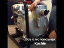 все о мотопомпах Koshin