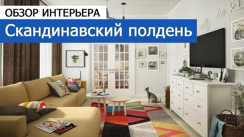 Дизайн интерьера: дизайн квартиры 92 кв.м - Скандинавский полдень