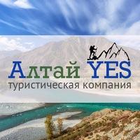 Логотип Алтай`YES