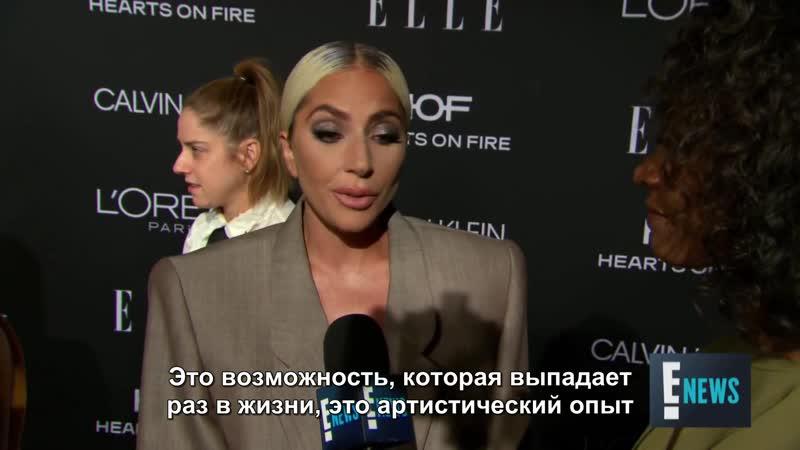 Леди Гага — Интервью для «E! Red Carpet» (RUS SUB)