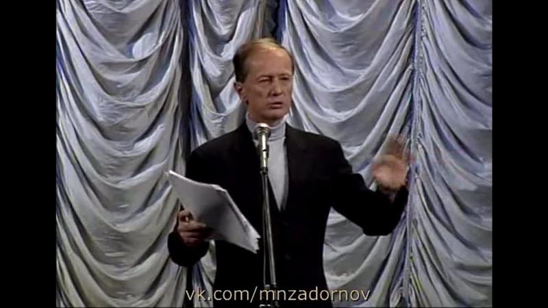 Михаил Задорнов Покемоны и Телепузики Концерт Американская трагедия эфир 05 04 03