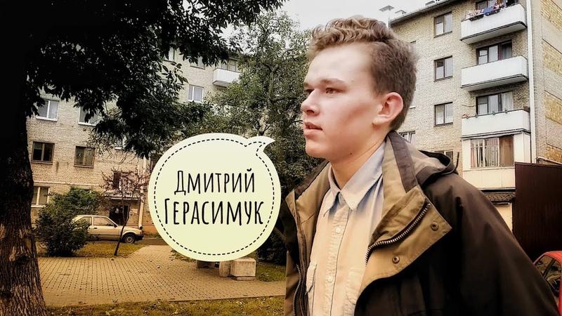Дмитрий Герасимук - Творения Прометея, жизнь в колледже и педагог / Интервью в БГМК