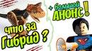 LEGO Динозавры Гибриды Мир Юрского периода 2 и покупки из магазина ЛЕГО