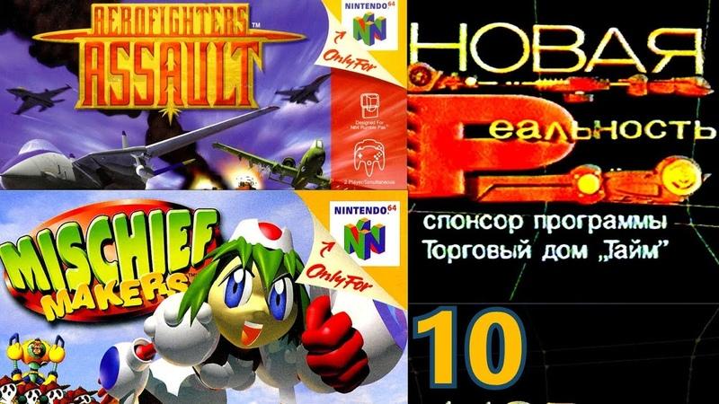 10 - Новая Реальность- Aero Fighters Assault [] Mischief Makers (г. Якутск , 1998 г.) HD