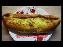 Турецкая пицца ПИДЕ. Рецепт в домашних условиях.