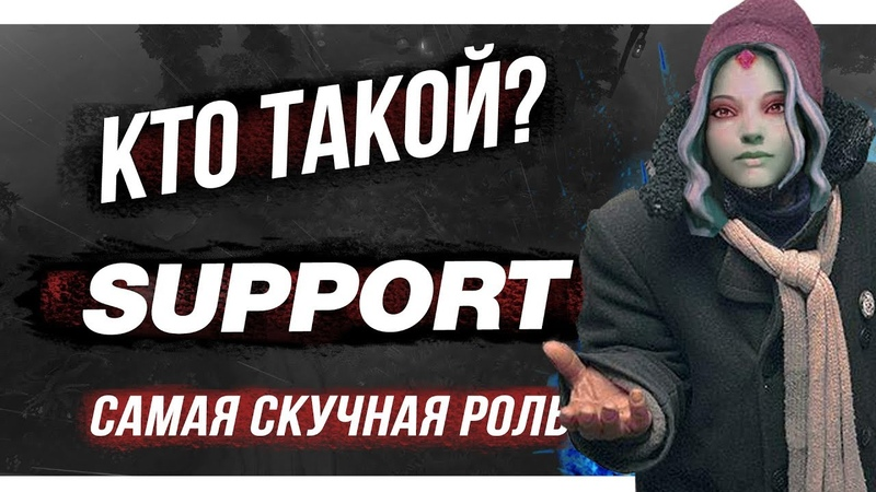 КТО ТАКОЙ САППОРТ - SUPPORT DOTA 2