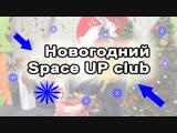Space UP | Батутный клуб | Где отметить день рождения | Белгород