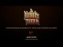 Wild Terra Online - Релизный трейлер