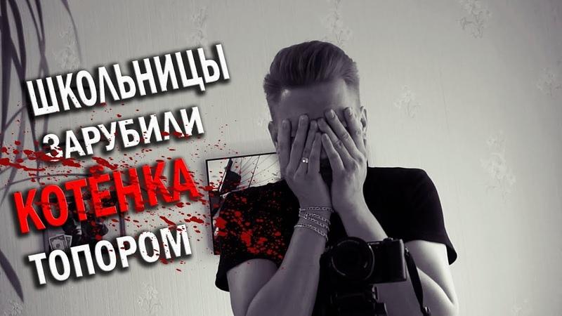 В Алтайском крае девушка живодёрка зарубила живого котёнка топором. Село Михайловка. Семья Штраух.