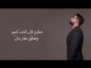 Adam - Awal Habib (Official Lyric Video) _ أدم - أول حبيب_HIGH.mp4
