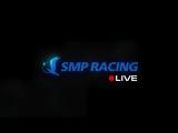 SMP Racing #Live4. Михаил Алёшин на Blancpain GT Series Endurance Cup. Как проходит подготовка к заездам.