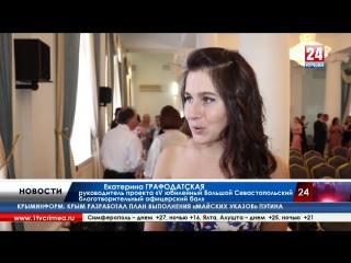 Больше 200 тысяч рублей собрали на благотворительность организаторы V юбилейного Большого Севастопольского офицерского бала