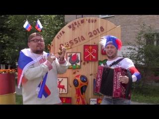 Частушки про Мундиаль от Романа Ломова и Алексея Мамаева!