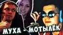 ❤️ MADEVIL - МУХА-МОТЫЛЁК (ПАПИЧ ft SILVERNAME ft VIKARED) |MMV 112