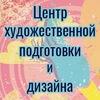 ● Художественная школа  и школа дизайна СПб