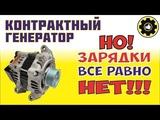 Нет зарядки АКБ. Mazda Familia. Заменили ТРИ генератора. НО Зарядки НЕТ! Avtoservis Nikitin