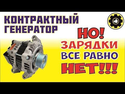 Нет зарядки АКБ. Mazda Familia. Заменили ТРИ генератора. НО Зарядки НЕТ! *Avtoservis Nikitin*
