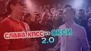 Реванш Оксимирона и Гнойного спасет батл рэп Вызывать должен Слава