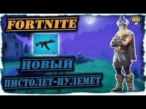 """FORTNITE ☢ Новое оружие """"Пистолет-пулемёт""""   Ночной стрим"""