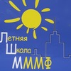 Выездные школы МММФ