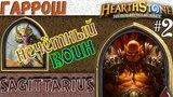 HearthStone - Стандартная играРейтинг - ВоинWarrior - Нечётный Воин #2
