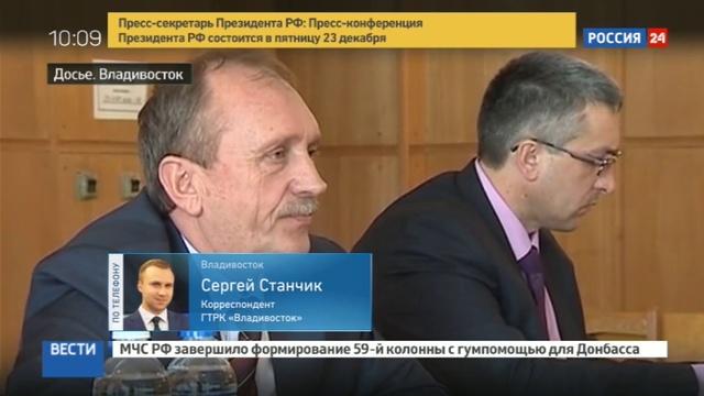 Новости на Россия 24 • Вице-губернатор Приморья помещен под домашний арест