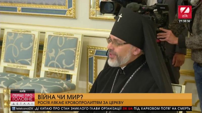 Війна чи мир? Росія лякає за церкву