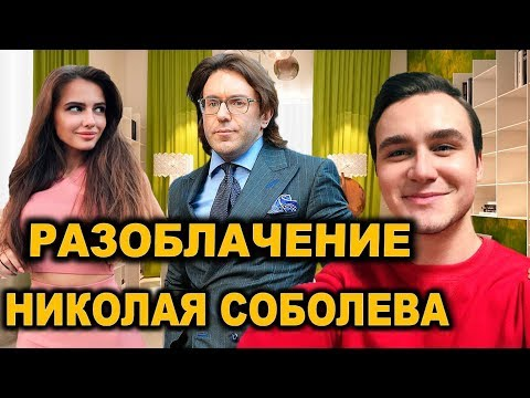 Вся правда о Николае Соболеве | Разоблачение Rakamakafo