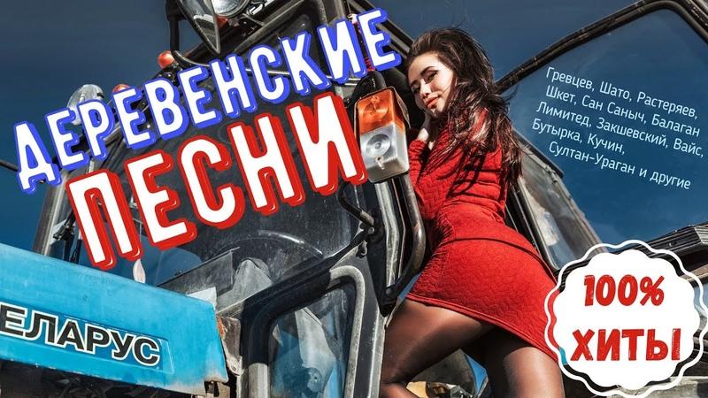 Сборник деревенских песен про трактора, комбайны, колхоз, глубинку, село, дороги (послушайте хиты)