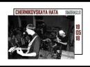 CHERNIKOVSKAYA HATA 19/05/18