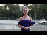 Приветствие от Мисс Россия 2018 - Юлия Полячихина