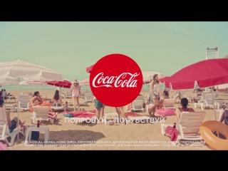 Coca-Cola teens