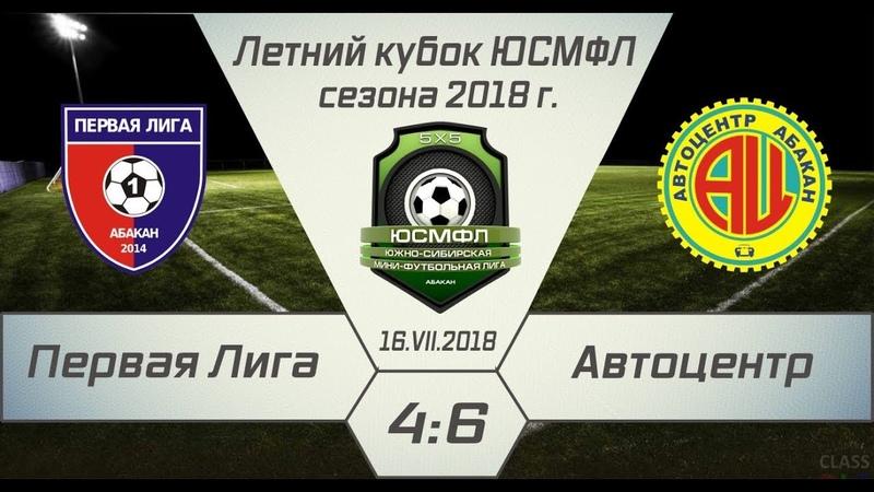 Летний кубок ЮСМФЛ 5Х5 2018 Первая Лига Автоцентр 4 6 16 07 2018 Обзор