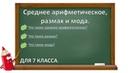Среднее арифметическое размах и мода 7 класс Алгебра