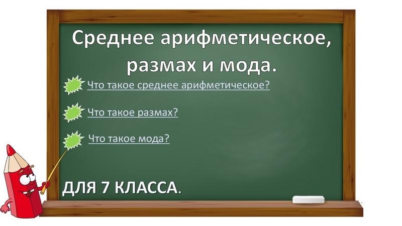 Среднее арифметическое, размах и мода.7 класс.Алгебра.