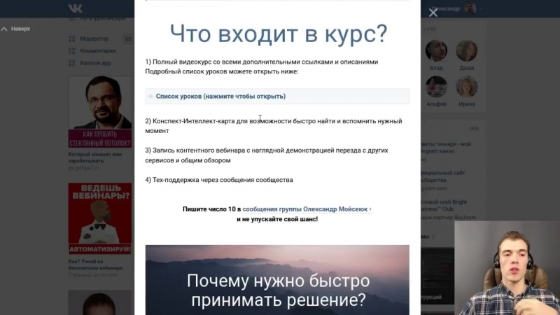 Автоворонки ВКонтакте и Видеокурс Идеальный сервис рассылок 2.0