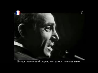 Шарль Азнавур - Тореадор (Charles Aznavour - Le toréador) русские субтитры