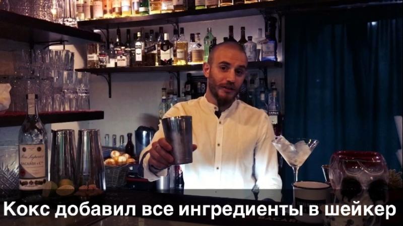 Истории смешанных напитков