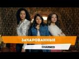 Зачарованные (Charmed) - Русский трейлер сериала 2018