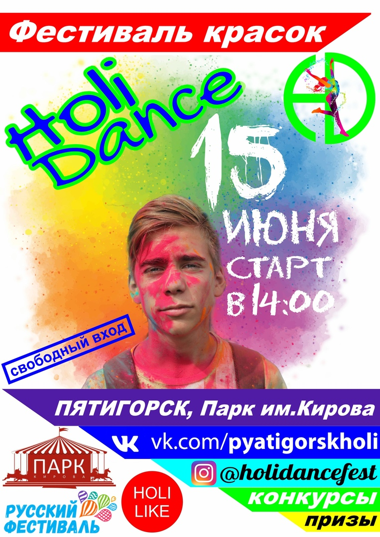 Афиша Пятигорск Holi Dance Пятигорск