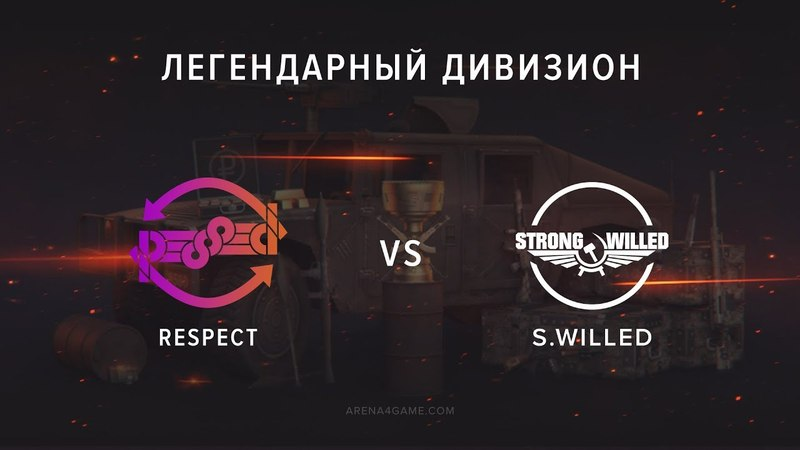 Respect vs S Willed @Mid Легендарный дивизион VIII сезон Арена4game