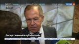 Новости на Россия 24 Итоги