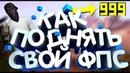 КАК МАКСИМАЛЬНО УВЕЛИЧИТЬ FPS | УБРАТЬ ЛАГИ В GTA SAN ANDREAS (Samp) | 999 ФПС НА СЛАБОМ ПК