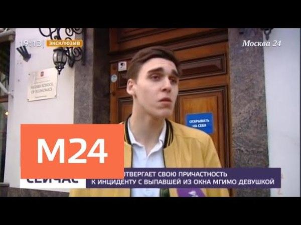 Студент отвергает свою причастность к инциденту с выпавшей из окна МГИМО девушкой - Москва 24