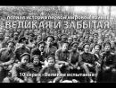 Великая и забытая. 1914-1918. 10 серия Великие испытания, или 'на краю какой пропасти'